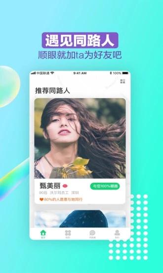 幸運同行app