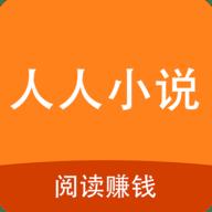 人人小说app