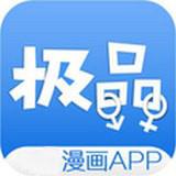 极品漫画app