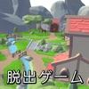 为RPG的第一个村庄做准备