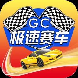 极速赛车分析软件