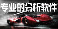 极速赛车分析软件合集