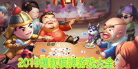 2019爆款棋牌游戏大年夜全