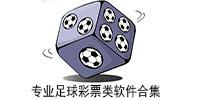 足球彩票类手机软件推荐