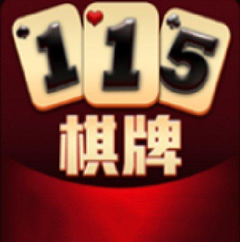 115棋牌