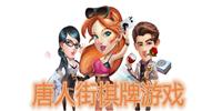 唐人街棋牌游戏