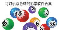 有着双色球的彩票软件合集