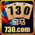 750宝马棋牌