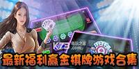 最新福利赢金棋牌游戏合集