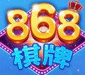 868棋牌官网版