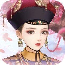 回到清朝当皇后
