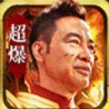 华哥超爆版