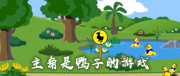 主角是鴨子的游戲