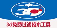 3d免費過濾縮水工具推薦