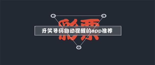 开奖号码自动提醒的app推荐