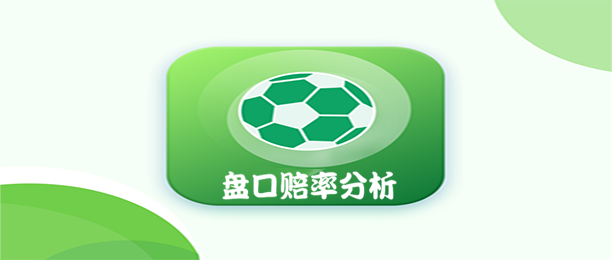 足球盘口赔率分析软件推荐