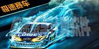 极速赛车计算软件推荐