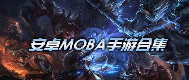 安卓moba游戏大全-不氪金的moba手游合集-小型moba手机游戏下载