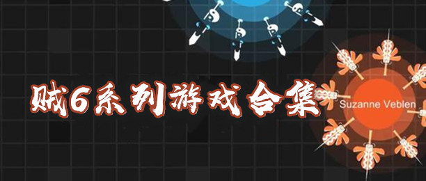 贼6系列游戏合集