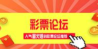 人气最火爆的彩票论坛推荐