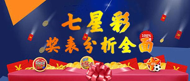 七星彩奖表分析全面的软件推荐