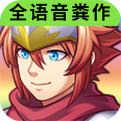全語音糞作RPG破解版