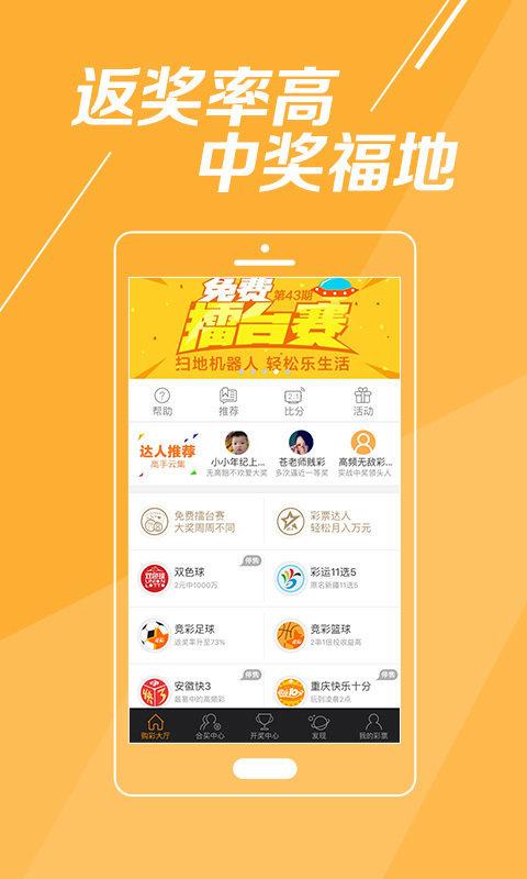 新盈彩app手机版
