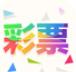 彩虹世界appv2.0