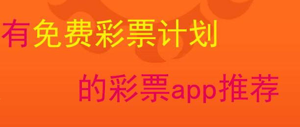 有免費彩票計劃的彩票app推薦