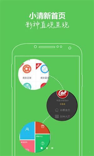 騰訊五分彩app