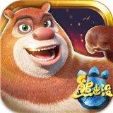 熊出沒奇幻空間2破解版