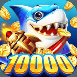 滿貫捕魚10000炮版