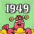 世界農場1949