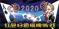 2020紅包掃雷棋牌游戲