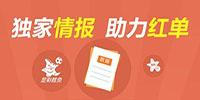 提供獨家情報的彩票app合集