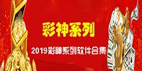 2019彩神系列軟件合集