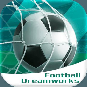 足球梦工厂测试版