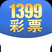 1399彩票正式版