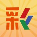 彩庫寶典圖庫版本app