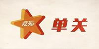 2019年競彩單關走勢圖推薦