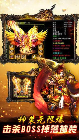 王者传奇 游戏截图