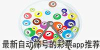 最新自动筛号的彩票app推荐