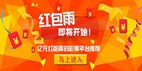 亿元红包雨的彩票平台推荐