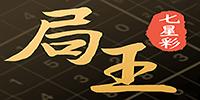 局王七星彩软件合集
