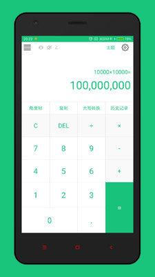 青果计算器app