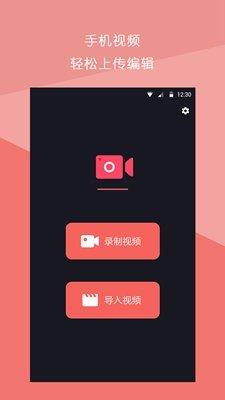 短視頻拼接app