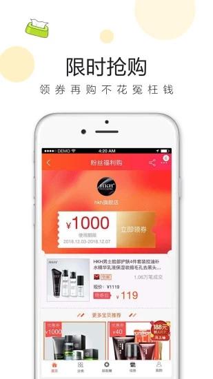 51爱购app