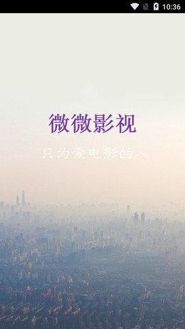 微微影视app