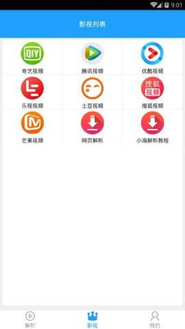 小海解析app