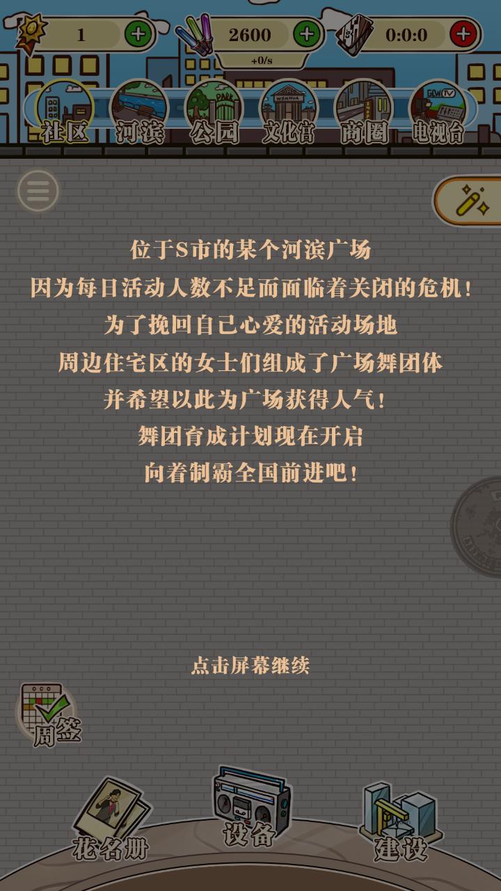广场Lady游戏最新版